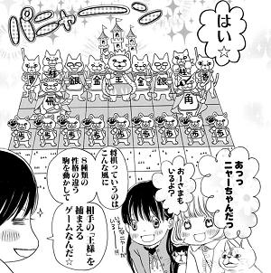 「ニャー将棋 二階堂」の画像検索結果